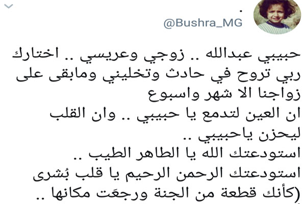 Boshra-Twitter-Liebe