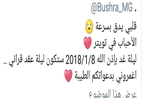 Boshra-Twitter-Liebe1