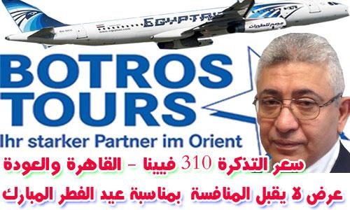 Botros-Tours-12