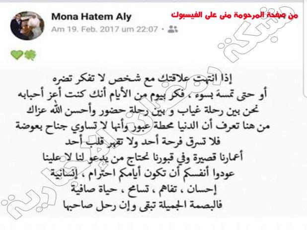 Mona-Hatem-Wasser-2