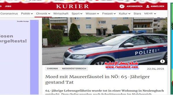 النمسا – بالصور ثامن إمرأة ضحية القتل من زوجها أو شريك حياتها منذ بداية عام 2021