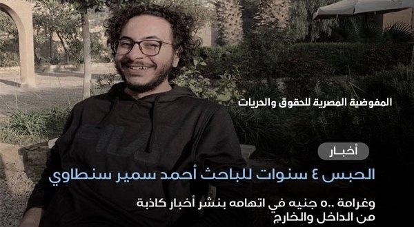 """محكمة مصرية تقضي بحبس طالب جامعى في النمسا أربع سنوات بتهمة """"نشر أخبار كاذبة"""""""