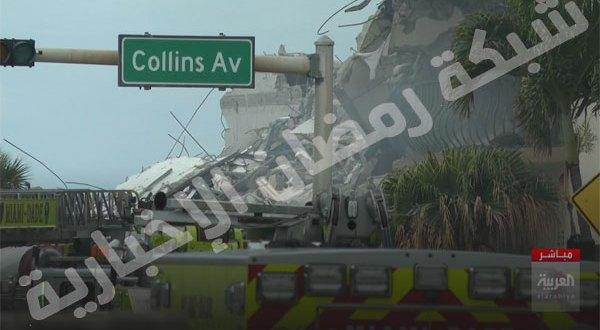 بالفيديو – لن تصدق ما سترى.. انهيار مبنى في أميركا و100 مفقود!