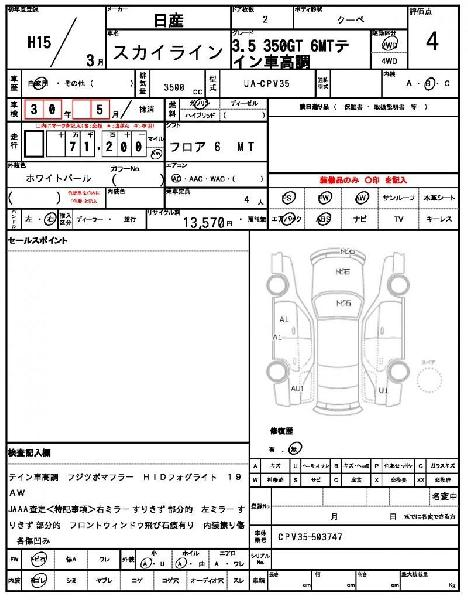 Japanese Used NISSAN SKYLINE CPV35 2003 365801564 for Sale