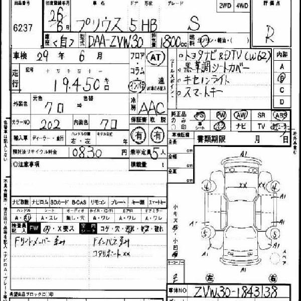 Japanese Used TOYOTA PRIUS ZVW30 2014 229082720 for Sale