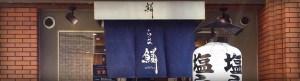 らーめん鱗 西中島店、大阪で塩らーめんの店