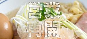 京都三条店営業再開