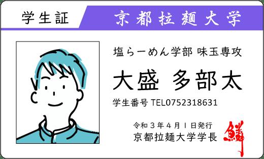 京都拉麺大学学生証