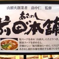 ramen rating: asameshi maeda honten - costa mesa, ca