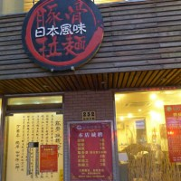 ramen review: hakata tonkotsu ramen - shanghai, china