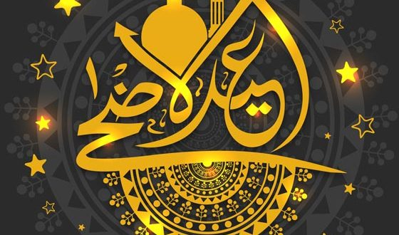 صور عيد الاضحى افضل صور التهنئة بالعيد وكروت المعايدة رمسة عرب