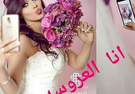 صور انا العروسة رمزيات وحالات انا العروسة رمسة عرب