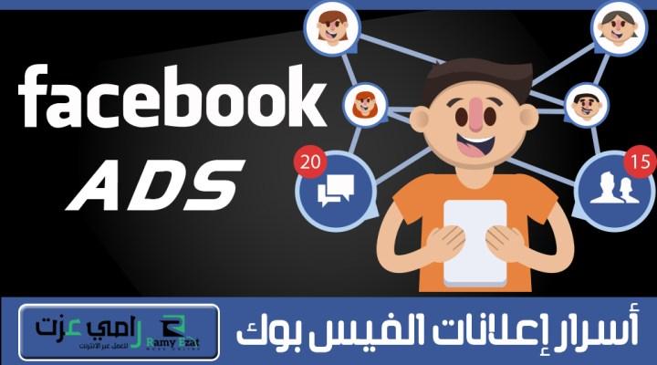 10 خبراء عالميين يشاركون معك أسرار إعلانات الفيس بوك