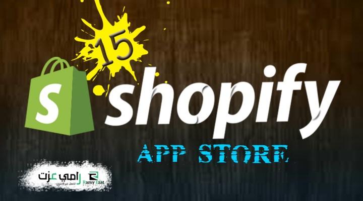 أفضل 15 تطبيق لمتجر شوبيفاي من أجل زيادة ربحك