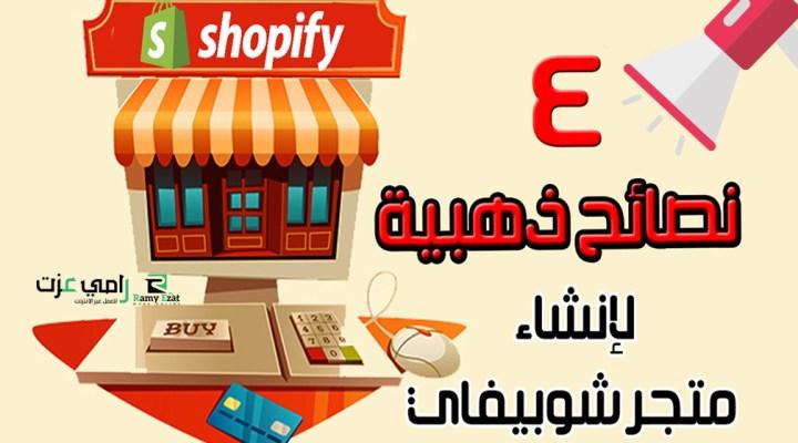 4 نصائح ذهبية لإنشاء متجر شوبيفاي ( فيديو )