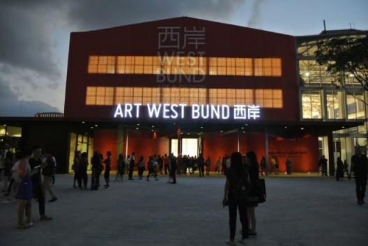 Art West Bund opening night西岸开幕之夜