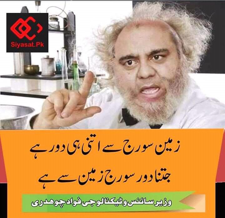 FAWAD HUSSAIN CHAUDHRY Funny Comics |  Memes | Updated 24 May