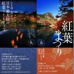 秋はやっぱり紅葉!武雄温泉の三船山楽園