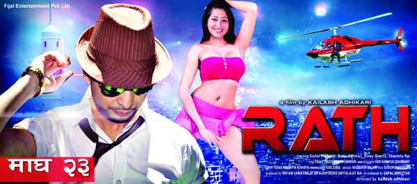 Rath poster