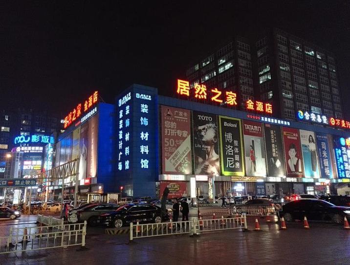 Golden Resource Mall