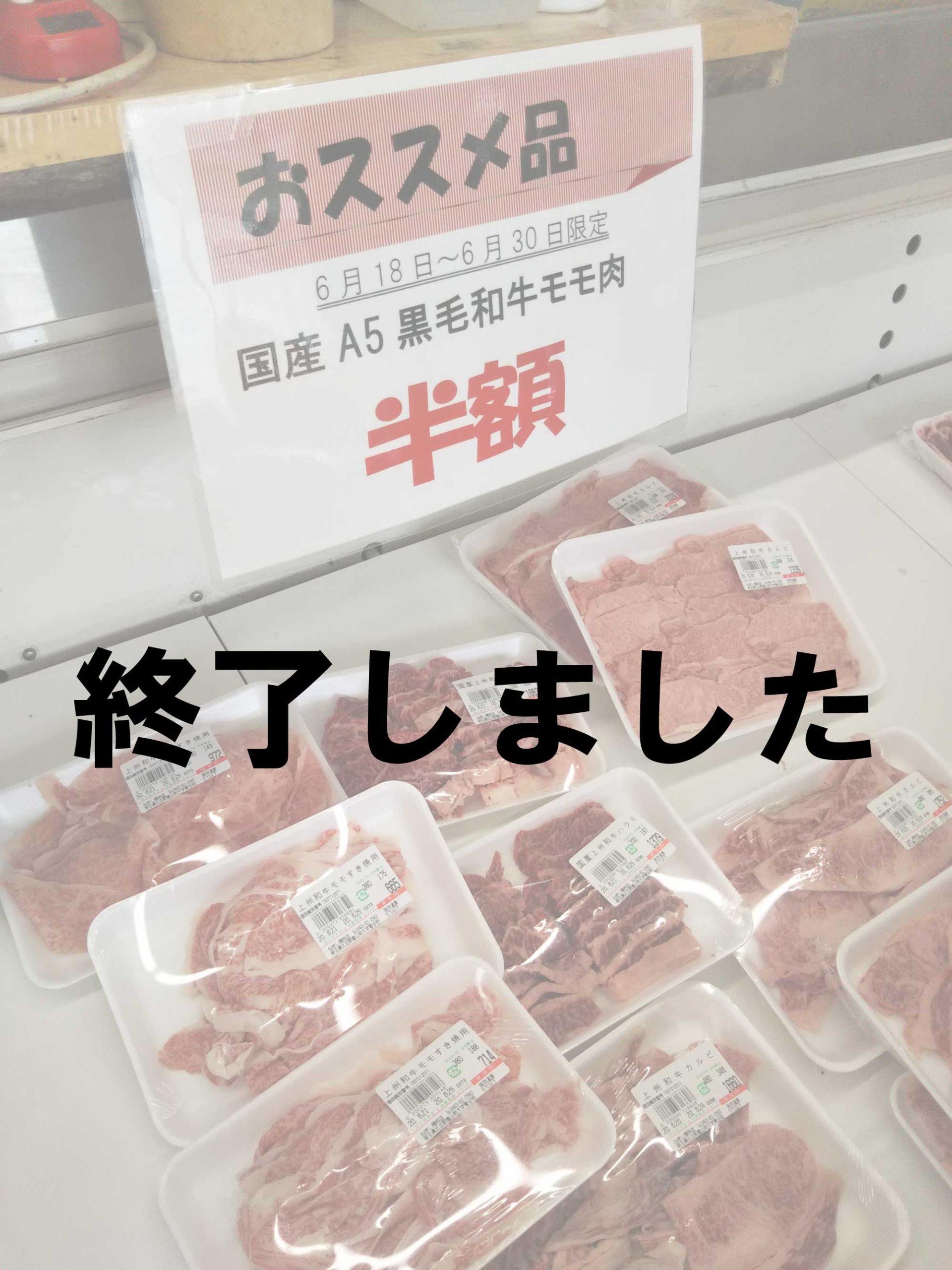 肉のねぎし