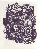 Kalju Maiste - 1975 dets