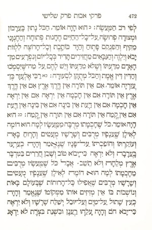 Siddur Avodat Israel with English Translation.