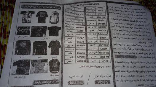 "ISIS group prohibits wearing the products of ""NIKE"""