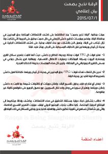 بيان إعلامي .. الرقة تذبح بصمت
