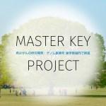 MASTER KEYプロジェクト