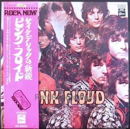 pink floyd -piper at the gates of dawn japan LP