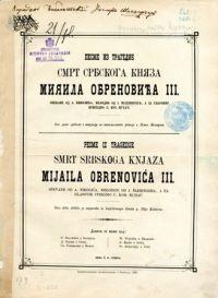 РУШЕЊЕ НАРОДНЕ БИБЛИОТЕКЕ СРБИЈЕ: РЕЧИ КОЈЕ НЕ ГОРЕ 6
