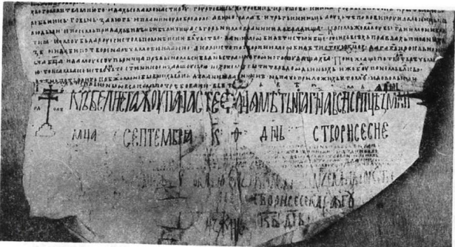ВАВИЛОНСКА КУЛА И СХВАТАЊЕ ЈЕЗИКА У СТАРОЈ СРПСКОЈ КЊИЖЕВНОСТИ 13