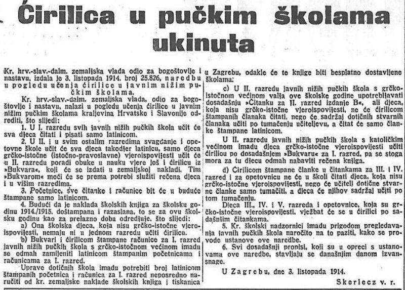 Наредба о укидању ћирилице донета 1914. године