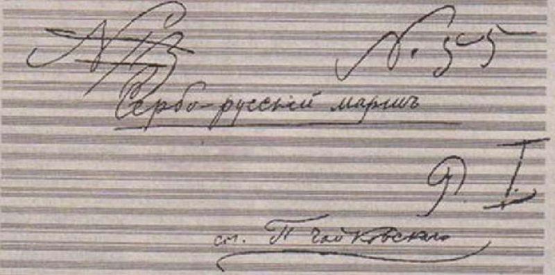 Чајковски