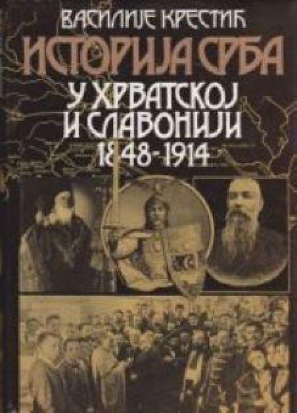 Василије Крестић