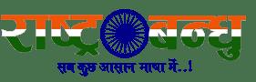 Rashtra Bandhu Logo
