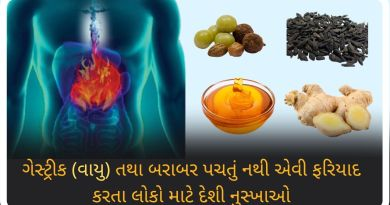 gas problem solution in gujarati