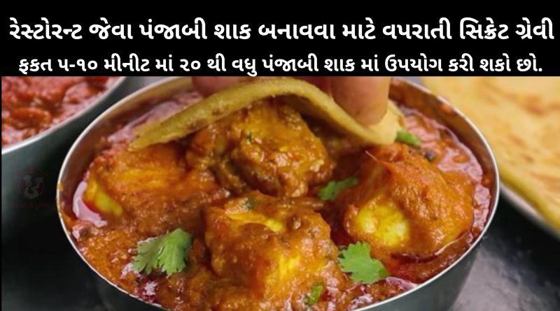Punjabi Shaak Gravy In Gujarati