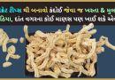 gathiya banavani rit