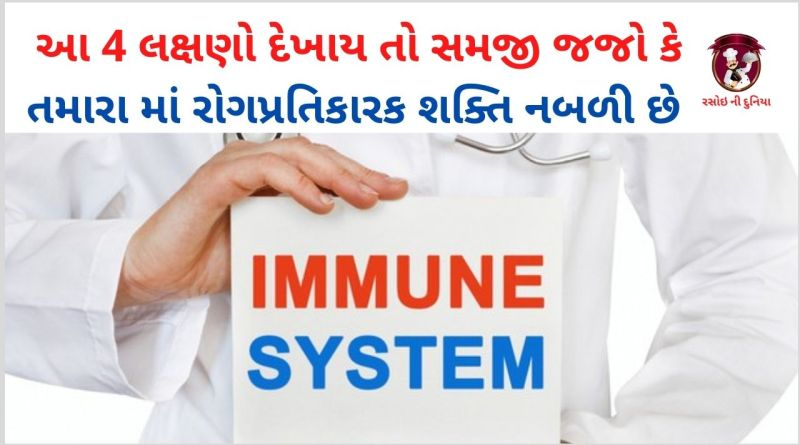 These 4 symptoms are a sign of weakened immune system