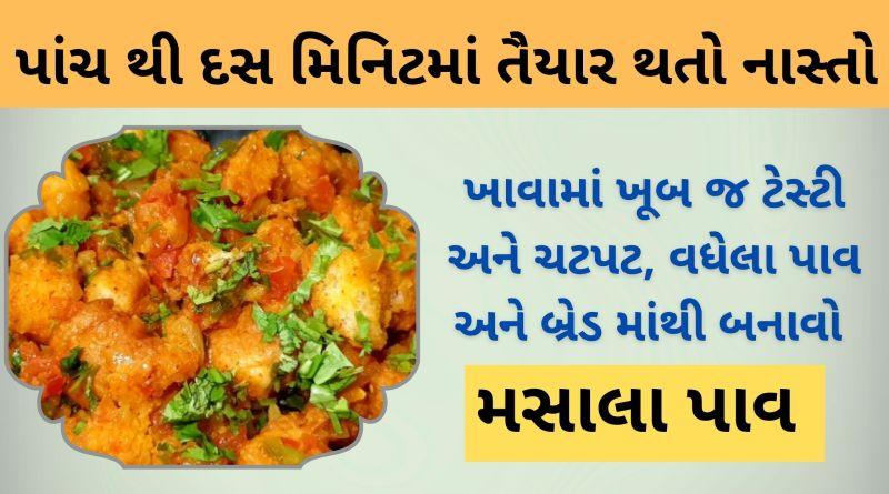 masala pav recipe in gujarati