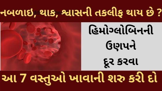 hemoglobin increase food in gujarati