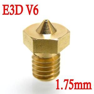 Ugello Estrusore in Ottone 0.3mm E3DV6 per Filamenti da 1.75mm 3D per Stampante 3D