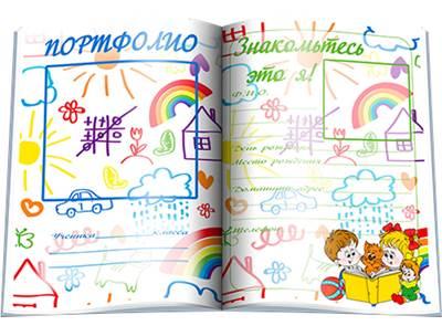 Бірінші сынып оқушыларының шаблондары, 1-сыныпқа арналған портфолио, балаға арналған бірінші сынып оқушысы портфолиосы
