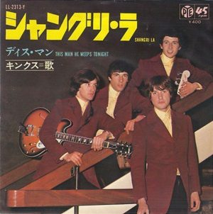 Arthur album: picture sleeve to SHANGRI-LA single on Pye from Japan.