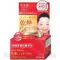 Hadabisei Wrinkle Care Jelly Oil Serum (2017 version)