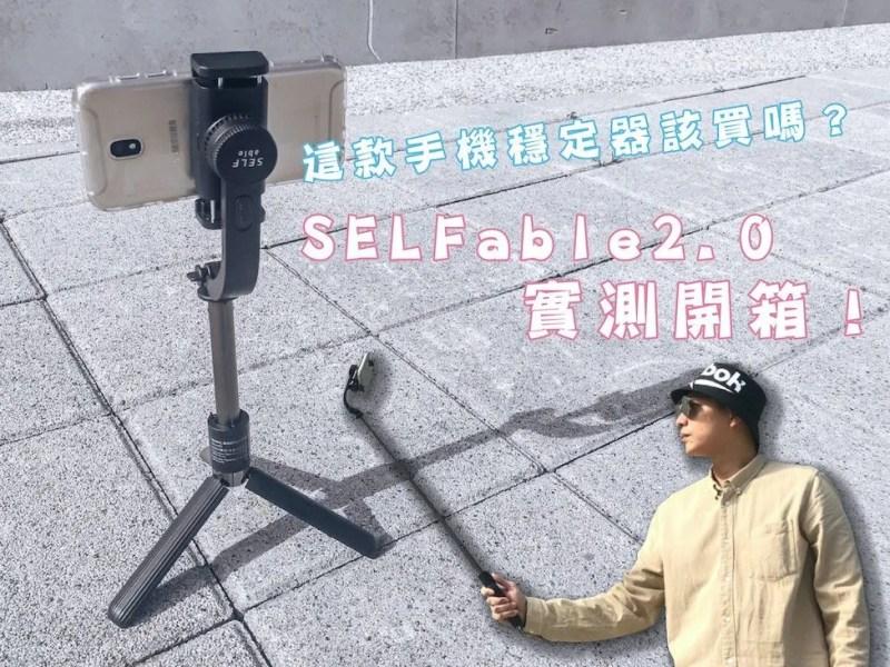 「開箱評價」好旅行Selfable 2.0單軸穩定器推薦,手機拍照錄影超好用?
