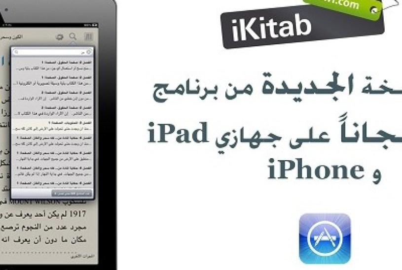 صورة اعلانية لبرنامج ikitab