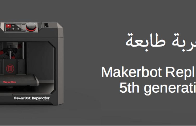 تجربة و مراجعة طابعة makerbot replicator 5th generation